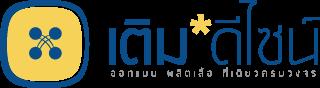 เติม*ดีไซน์ - ToemDesign.com Logo